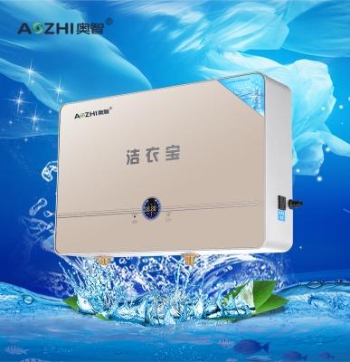 奥智洁衣宝AZ-168B纯水洗涤专业家用洗衣清水洗衣神器无污染健康