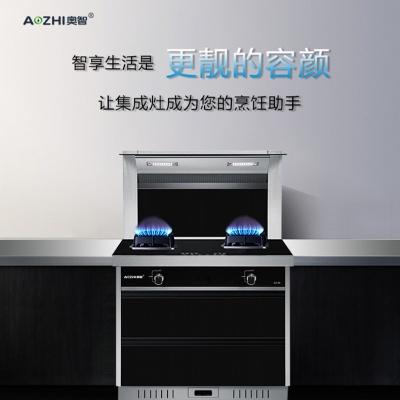 奥智集成灶(JJZY-AZ09)自动清洗抽油烟机燃气灶具消毒柜套装一体机