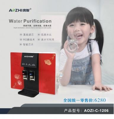 奥智(A0ZI-C-1206)净水器解毒即热直饮三合一净化器厨房直饮机