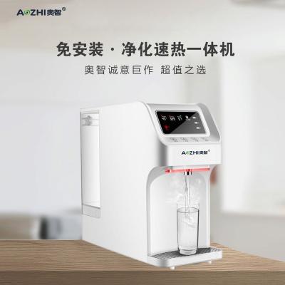 奥智AOZI-C-1202净水器家用加热一体直饮纯水机免安装台式小型反渗透过滤