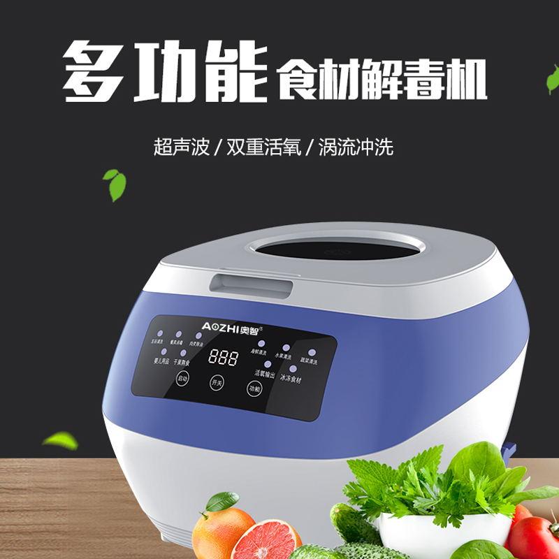 奥智AZ-JD01果蔬清洗机洗菜机家用全自动解毒机食材净化机超净洗