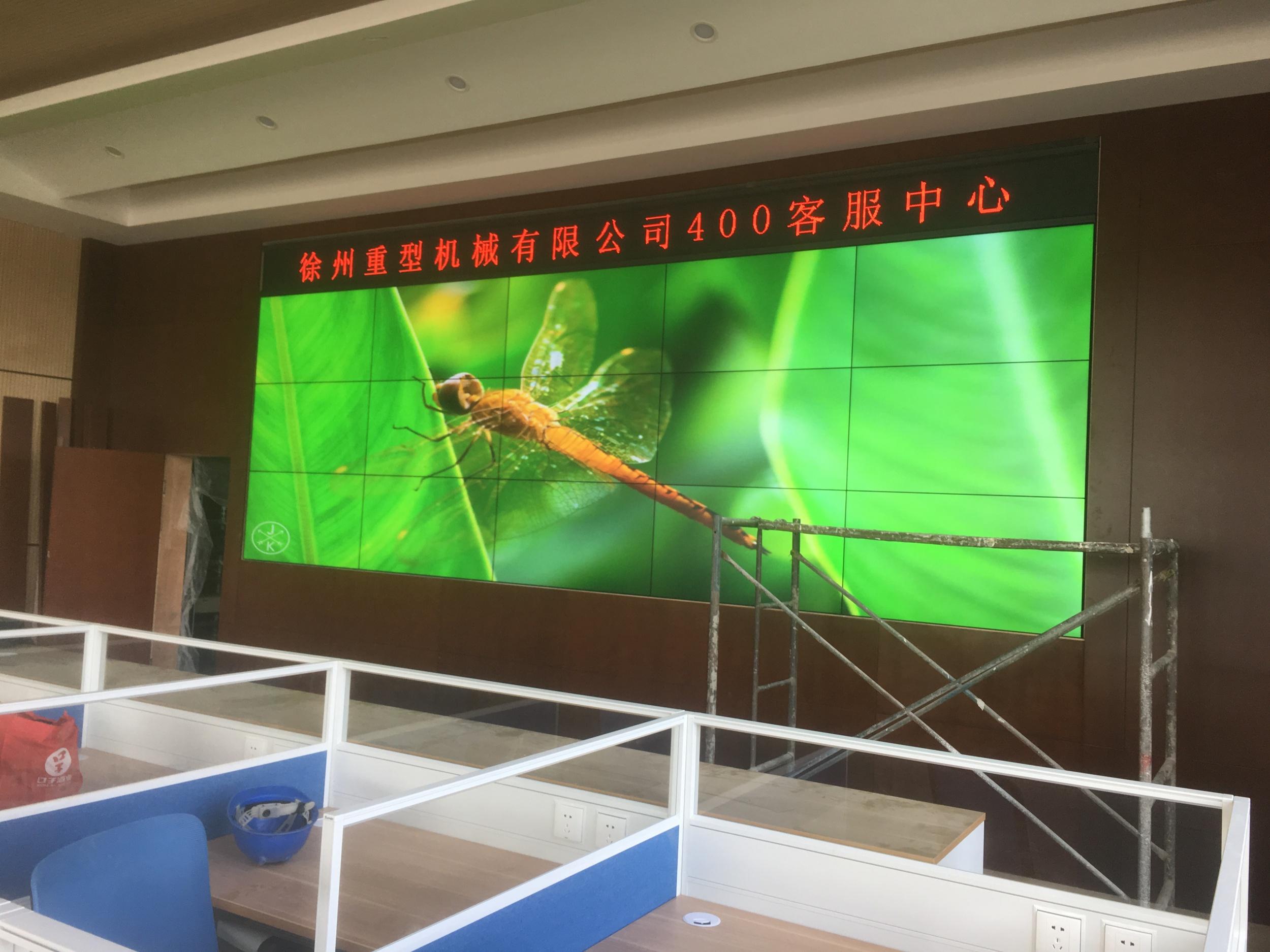 久屏显示55寸液晶拼接屏应用于徐州徐工集团