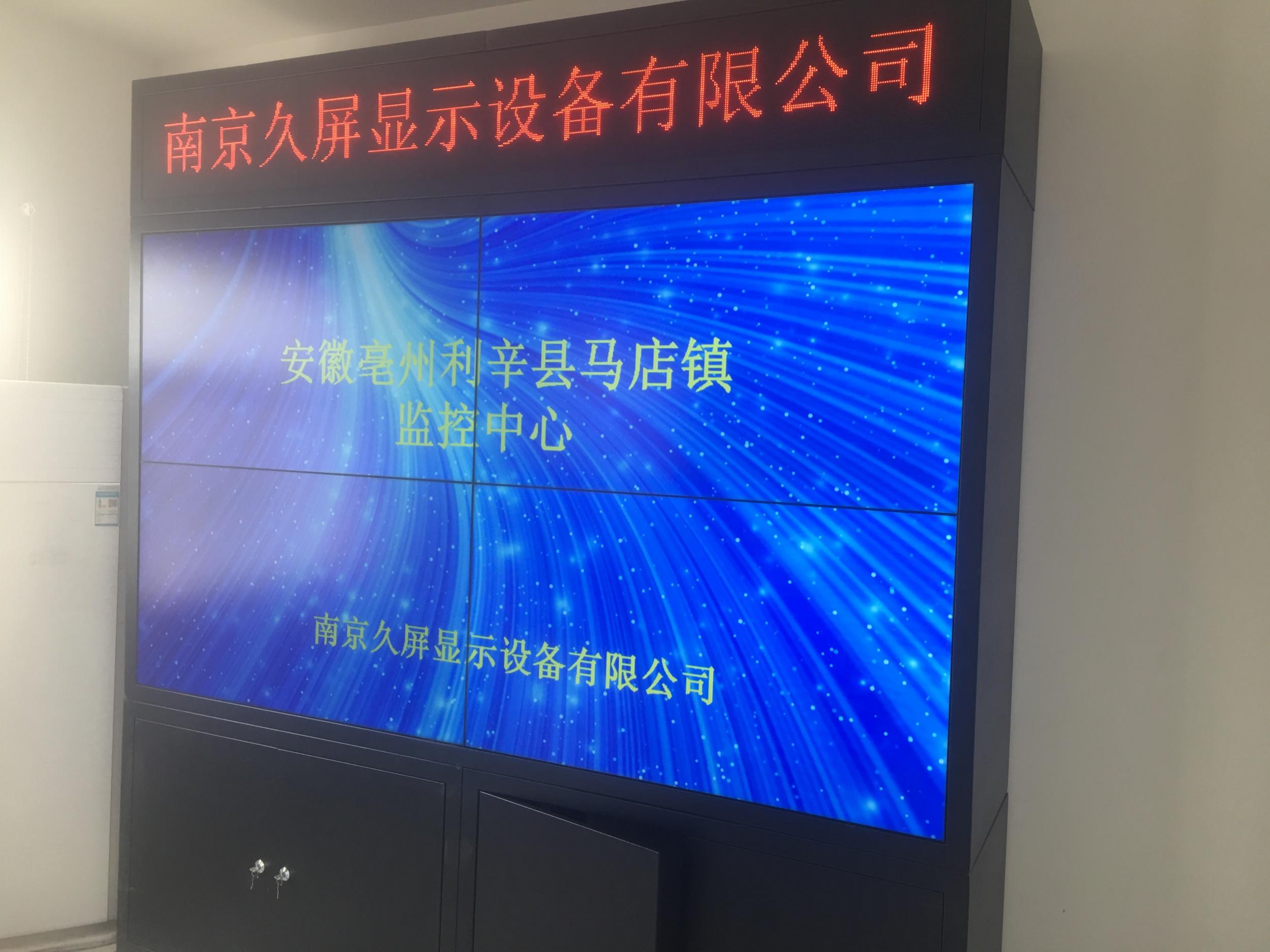 久屏显示55寸液晶拼接屏应用于安徽利辛马店镇监控中心