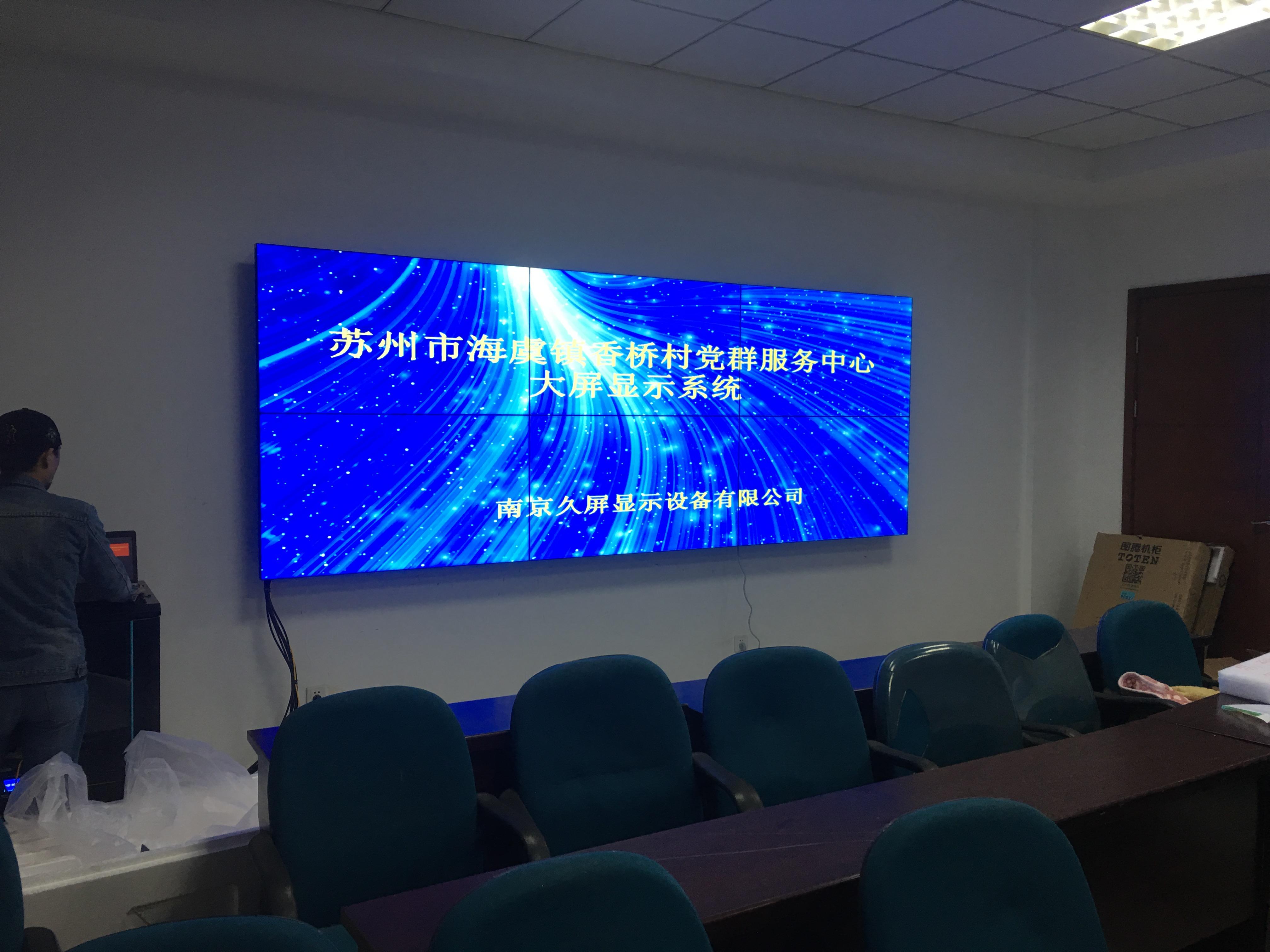 久屏显示55寸液晶拼接屏应用于苏州香桥村党群服务中心