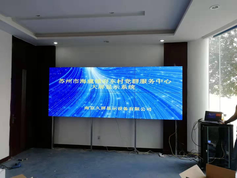 久屏显示55寸液晶拼接屏应用于苏州海虞镇某党群服务中心