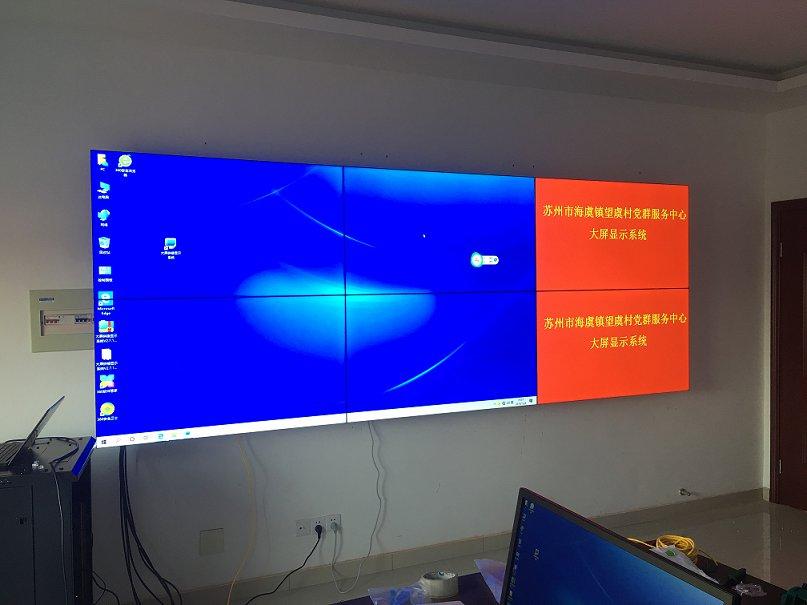 久屏显示55寸液晶拼接屏应用于江苏苏州常熟党群服务中心