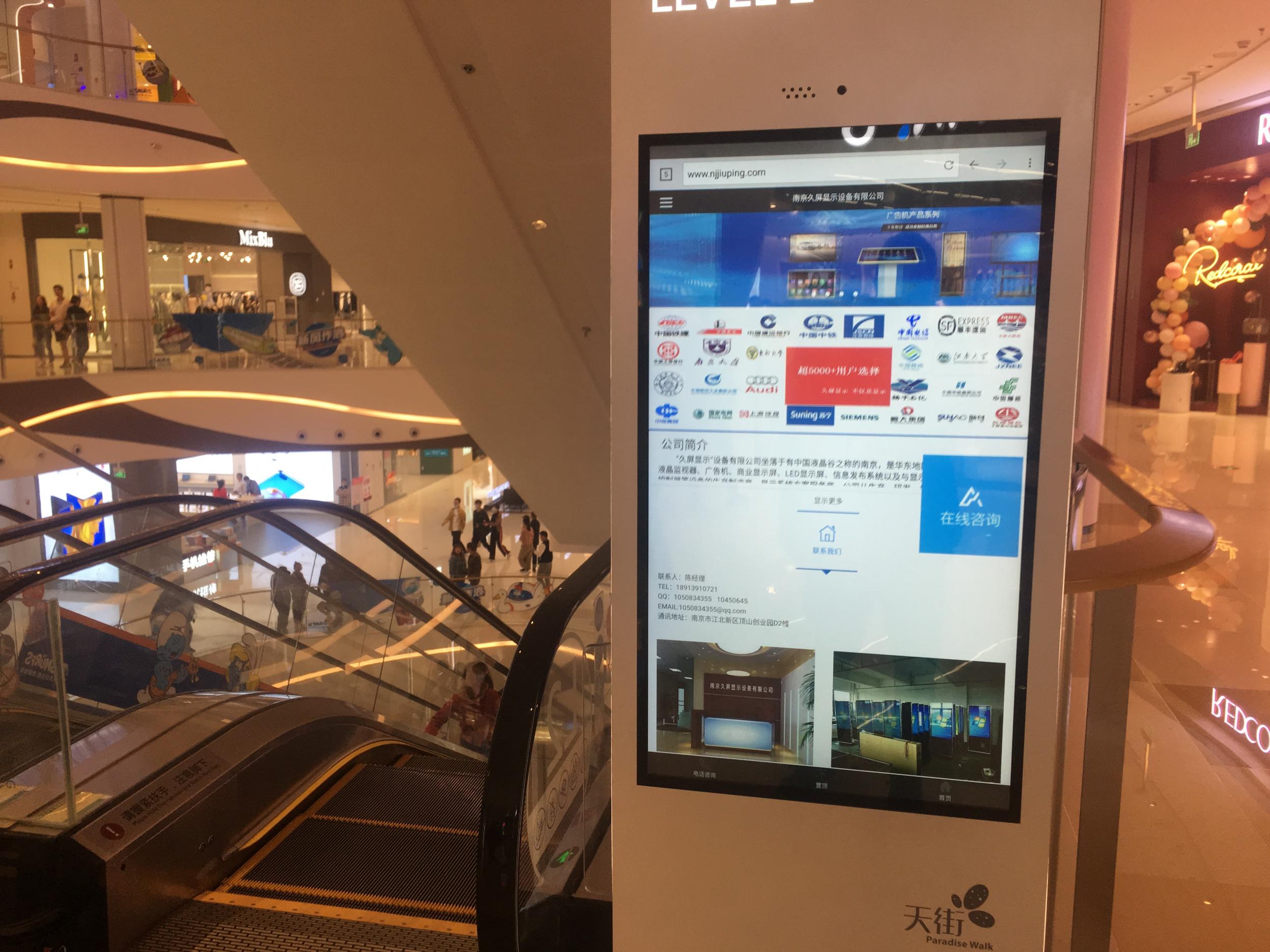 久屏显示46寸触摸广告机应用于天街商业广场