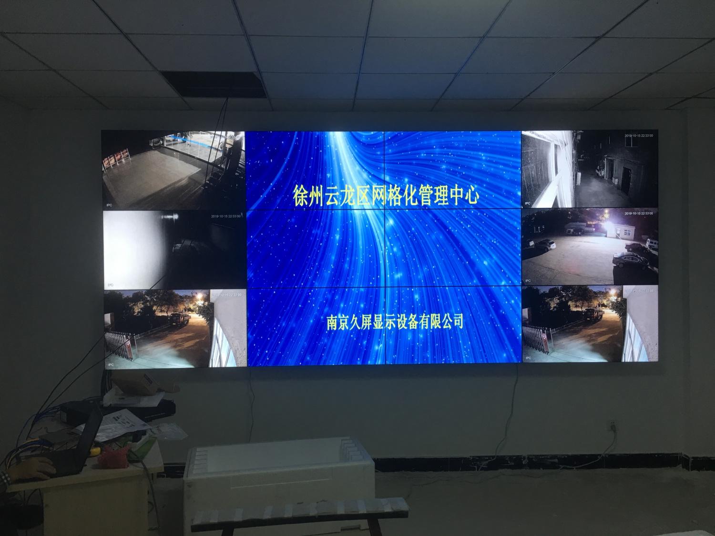 徐州云龙网格管理中心