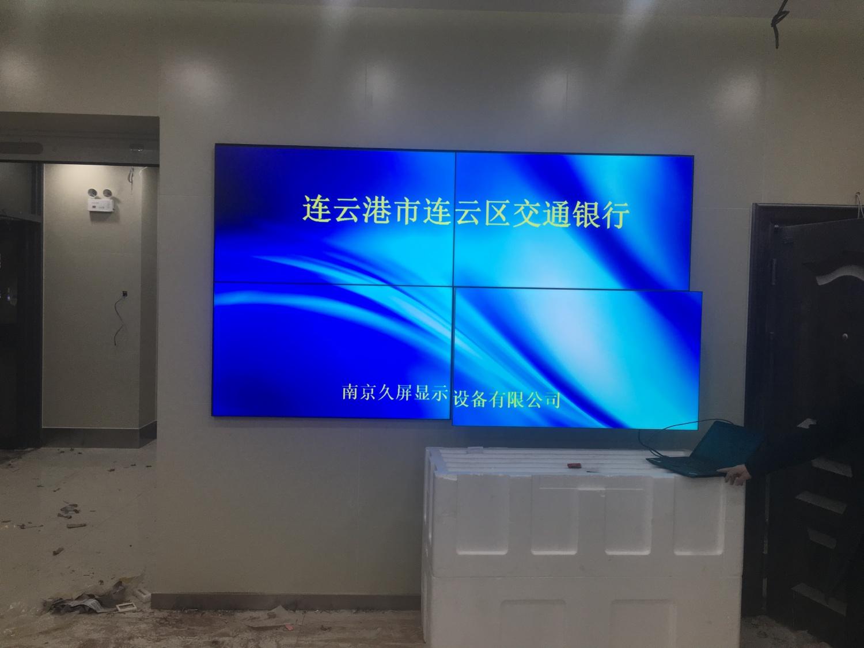 连云港市交通银行