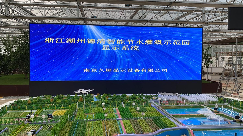 浙江湖州农业示范园