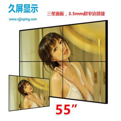 55寸3.5mm三星超窄高清液晶拼接显示屏