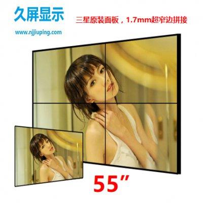 三星55寸1.7毫米 超窄高清液晶拼接显示屏