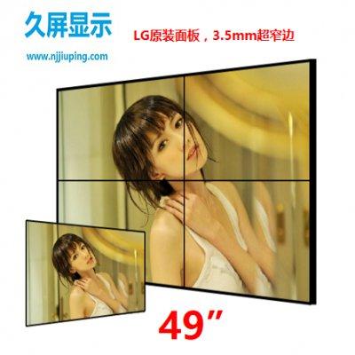 LG49寸3.5mm超高性价比 液晶拼接显示屏