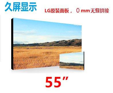 55寸无缝拼接屏(0毫米)