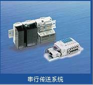 日本SMC 串行传送系统