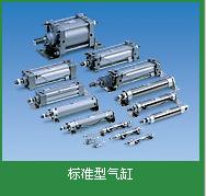 日本SMC标准型气缸