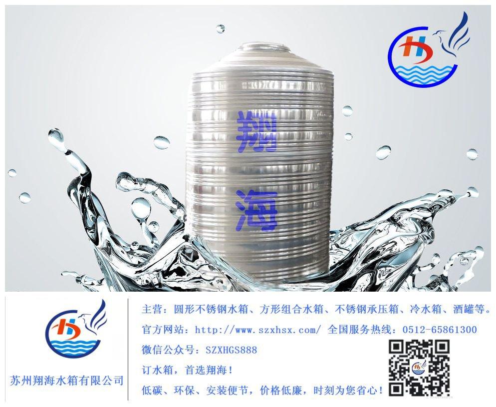 如何选择一款适合您的不锈钢水箱