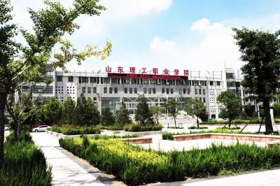 山东济宁理工职业学院
