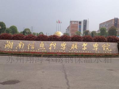 湖南信息科学职业学院