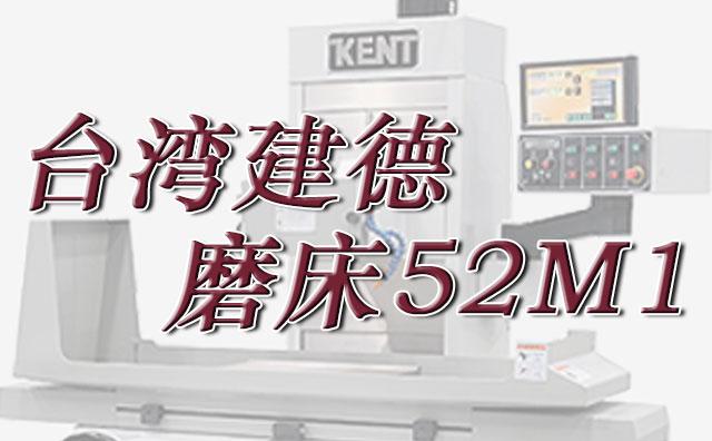 磨床52M1价格