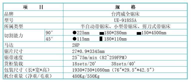 台湾锯床UE-918SSA_半自动带锯床参数图片