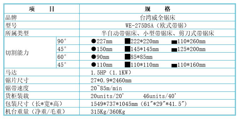 台湾威全锯床WV-275DSA