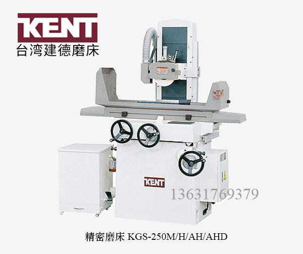 台湾建德精密平面磨床KGS250,台湾建德精密平面磨床安装方法