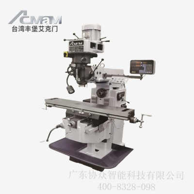 FTM-H6臺灣豐堡立臥兩用銑床