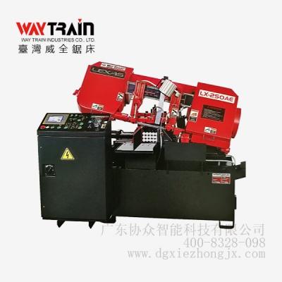 台湾带锯床LX-250AE_全自动剪刀式带锯床