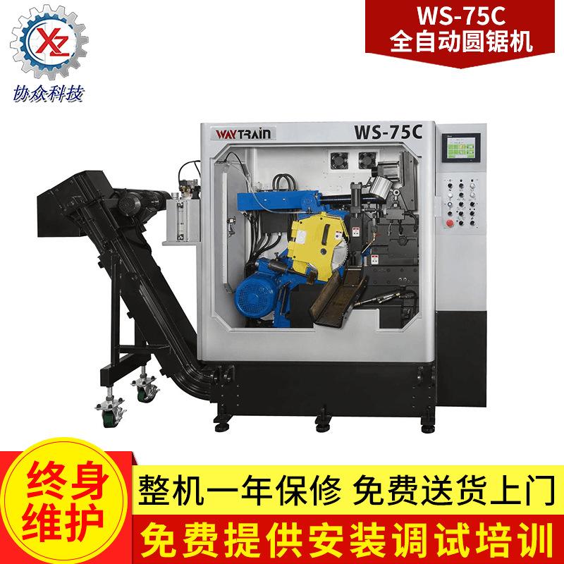 威全全自动圆锯机WS-75C高速锯切圆锯机 采用冷锯锯切 现货优惠