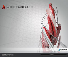 「AutoCAD」2014程序注册机下载及安装步骤
