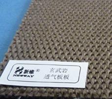 玄武巖機織透氣板
