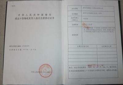 海關進出口注冊登記證書