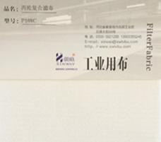 丙纶复合滤布P108C