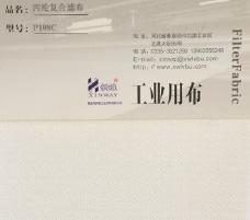 丙纶复合滤布(P108C)