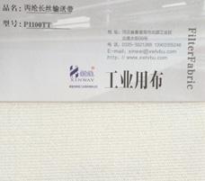 丙纶长丝输送带(P1100TT)