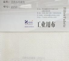 丙綸長絲濾布P370B