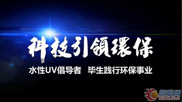 """【慧聪网】:""""油改水""""超前标准新品发布会"""