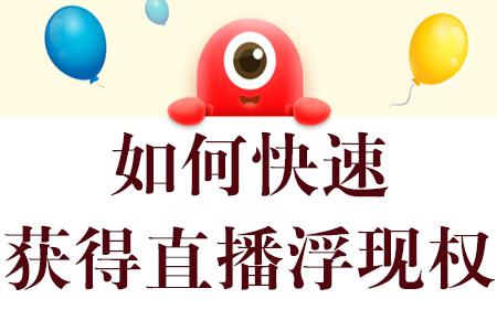 杭州万博体育官网登录網絡丨搞定直播流量來源3大塊,店...