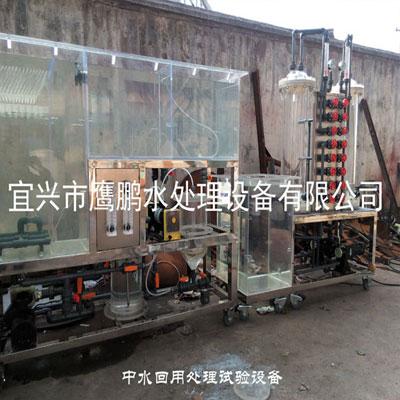 中水回用处理试验设备