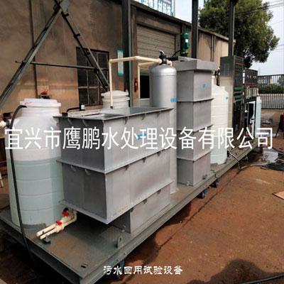 污水回用试验设备