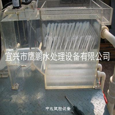 中水试验设备