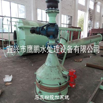 石灰粉活性炭粉投加设备