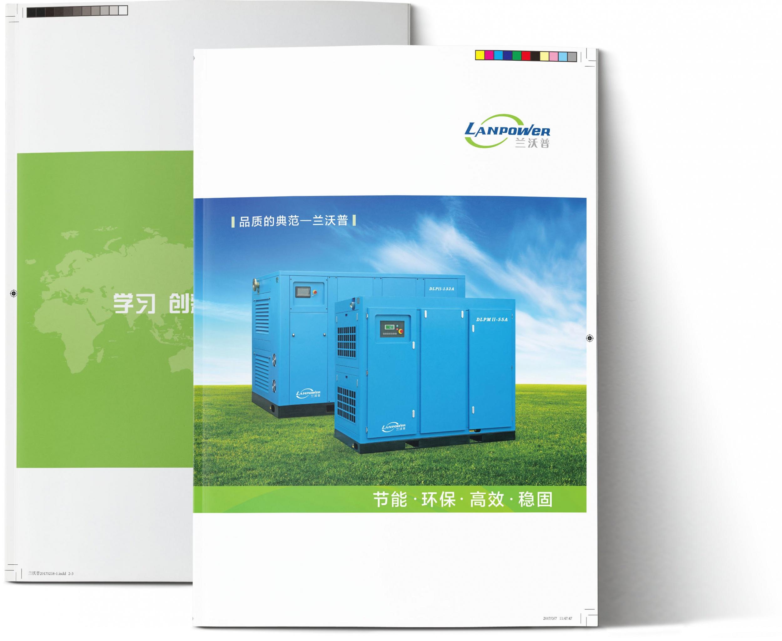 蘭沃普壓縮機(上海)有限公司