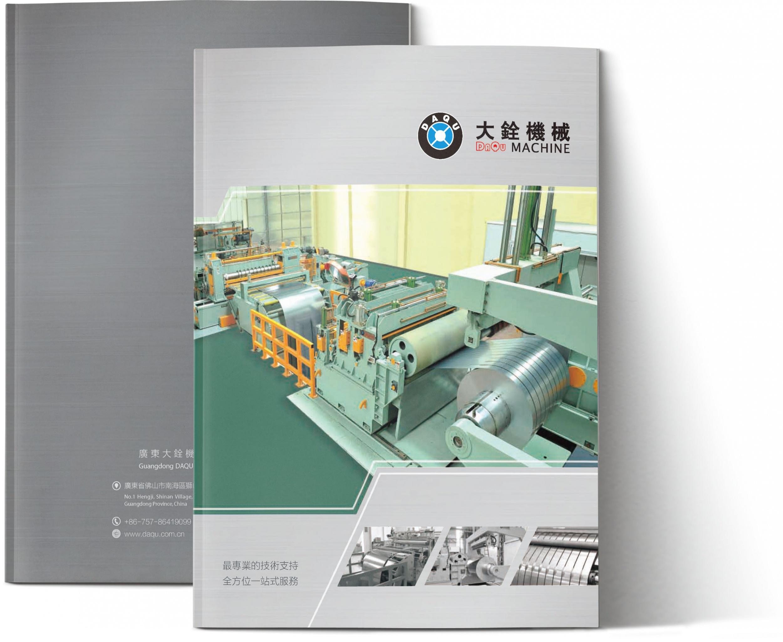 廣東大銓機械設備有限公司