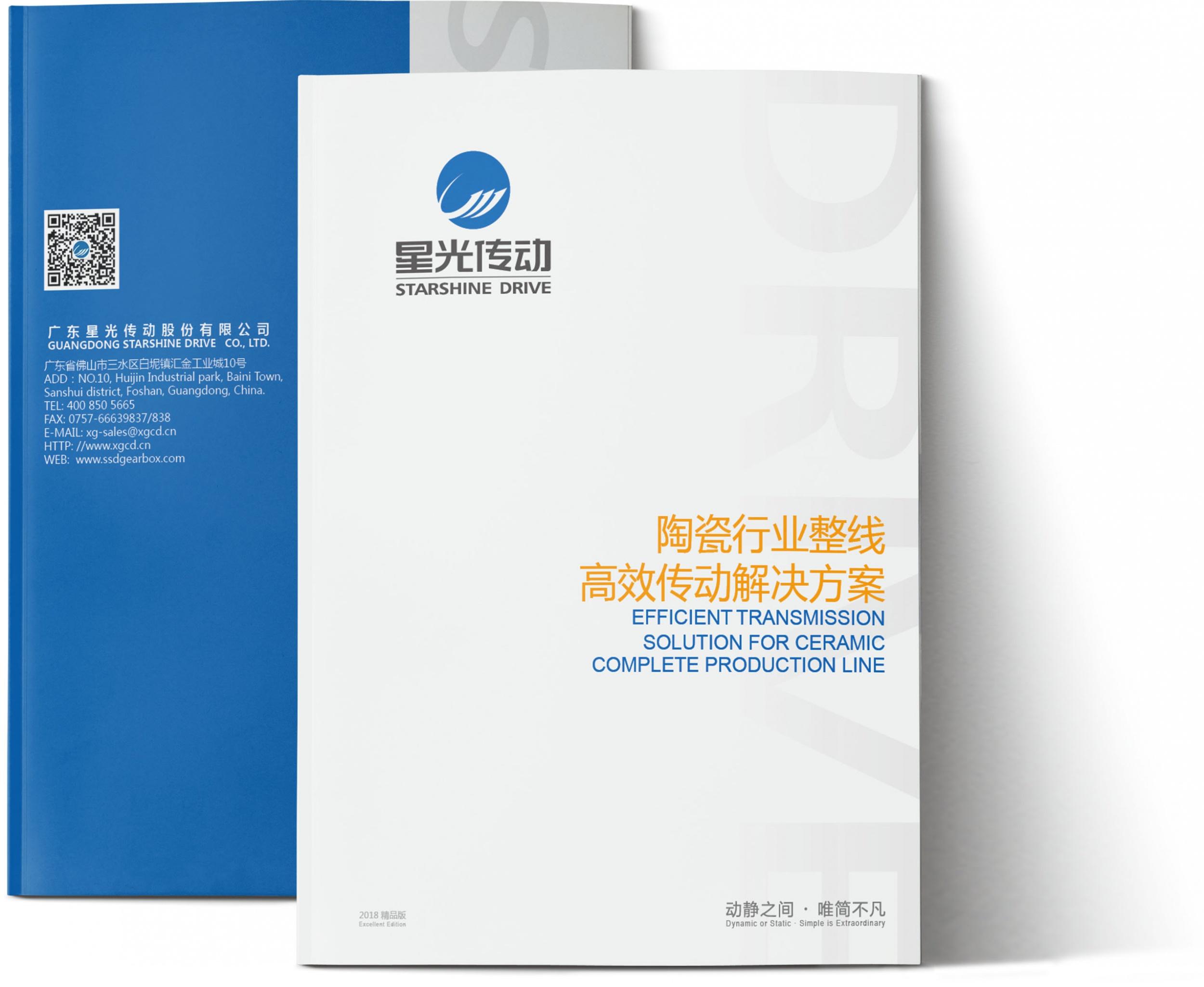 廣東星光傳動股份有限公司