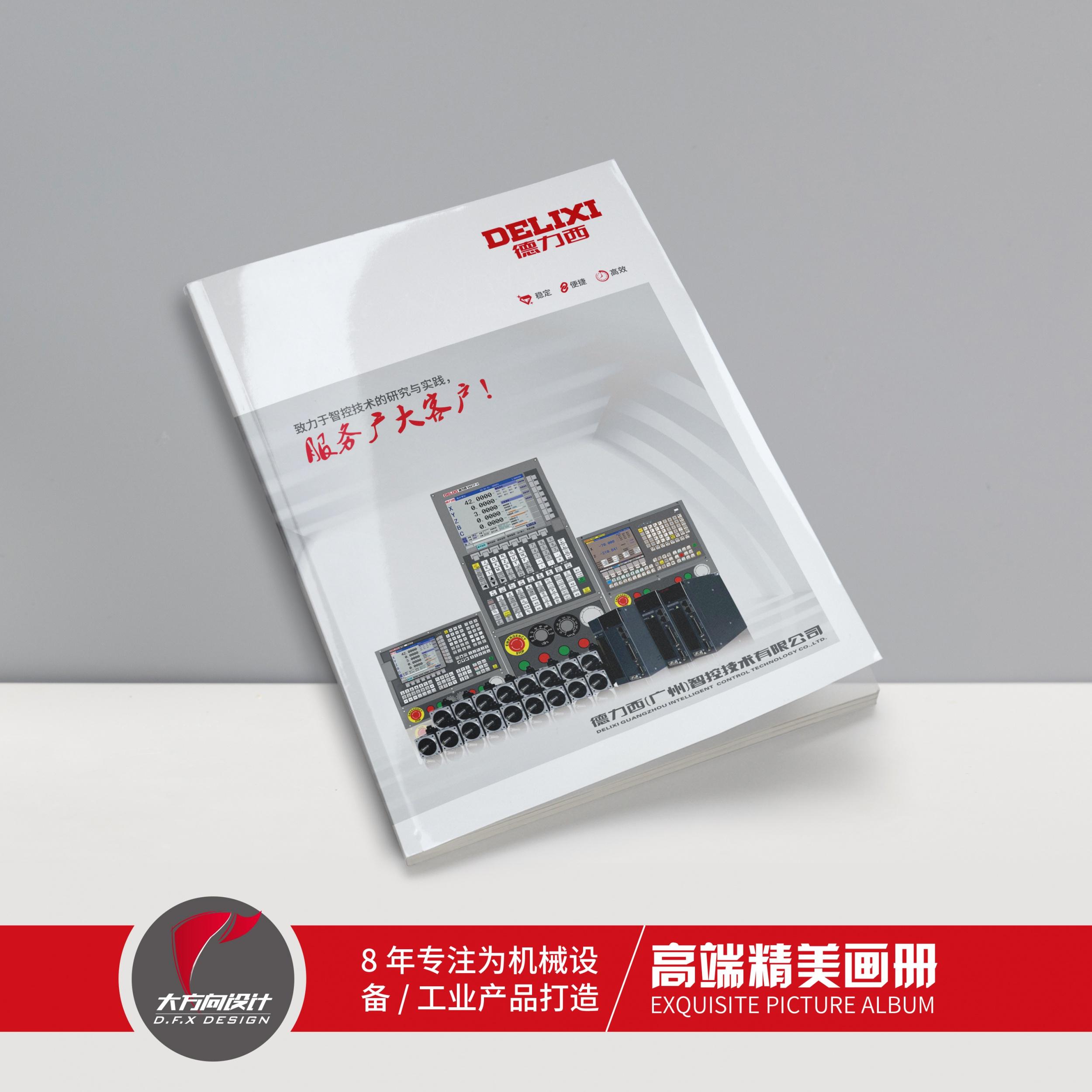 廣州德力西電氣有限公司