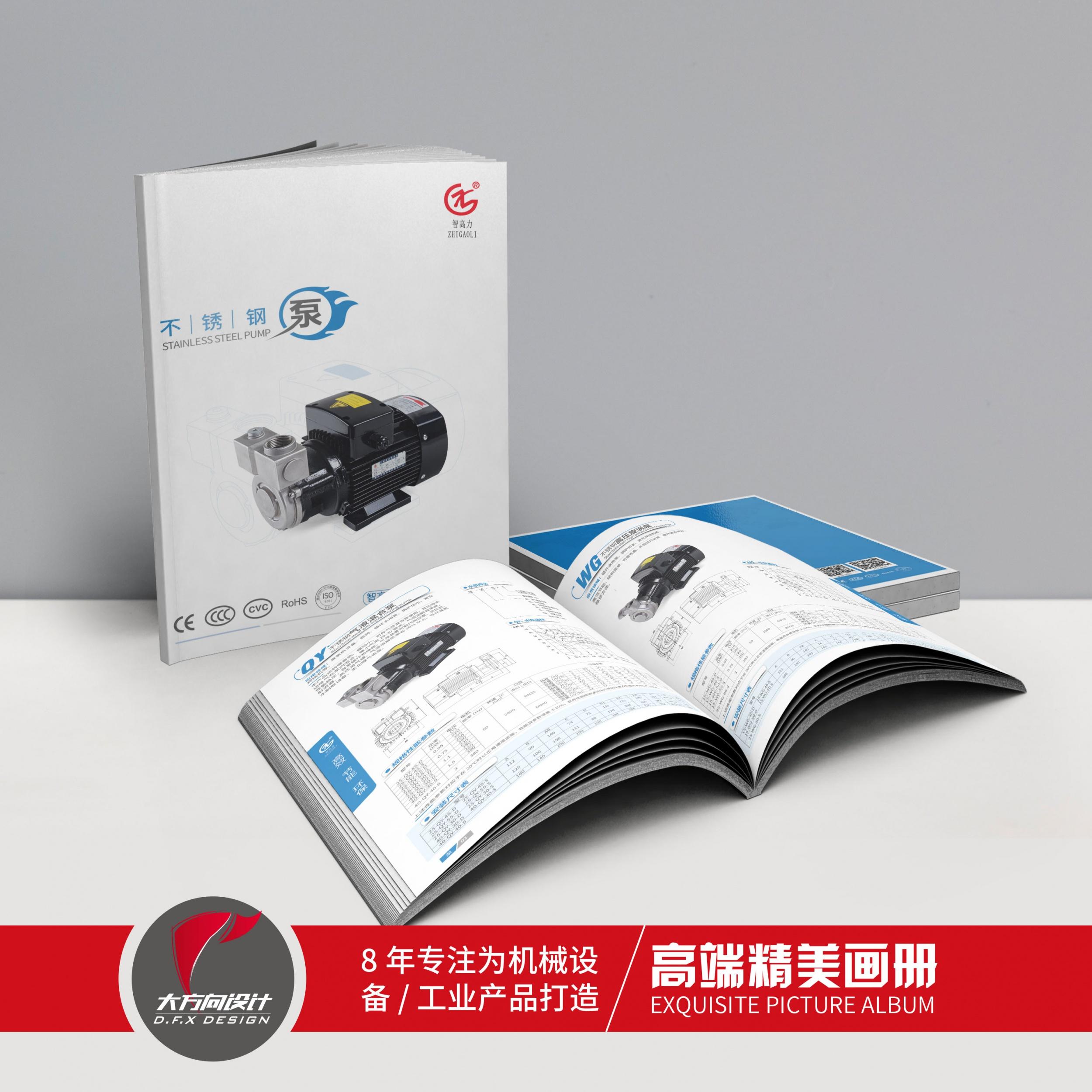 肇慶市智高電機有限公司
