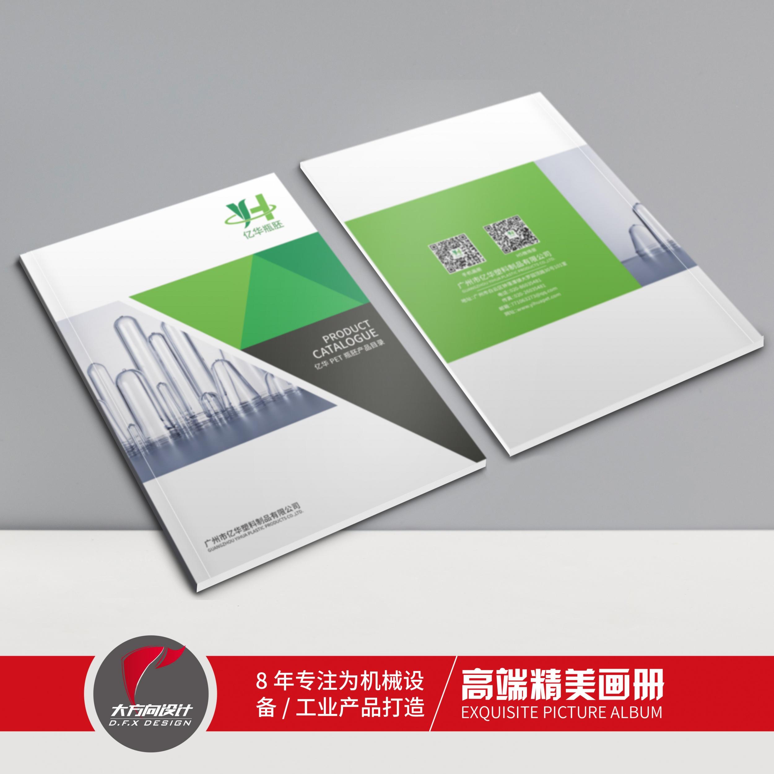 廣州市億華塑料制品有限公司