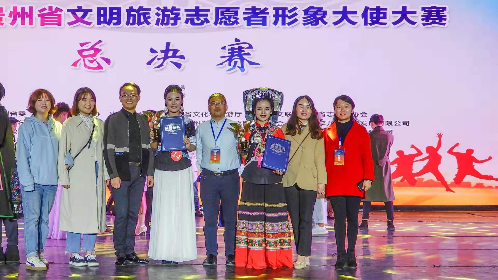 鎮寧兩名選手榮獲第四屆貴州省文明旅游志愿者形象大使大賽總決賽優秀獎